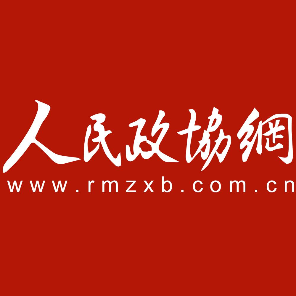 人民政协网.jpg